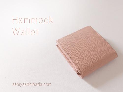コンパクトで小さいお財布レディース
