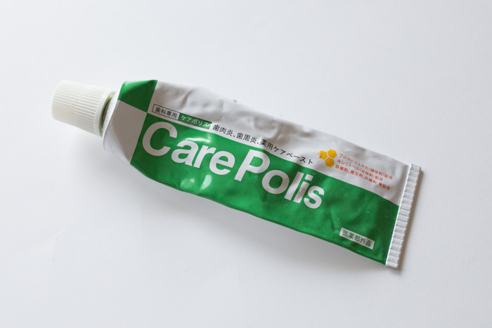 プロポリス入りの歯磨き粉