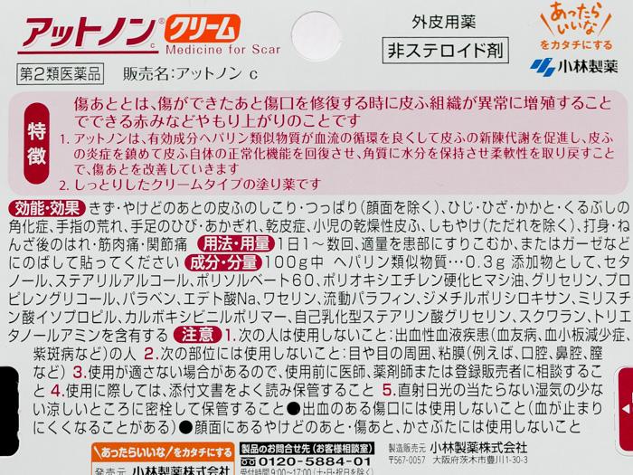 kobahashi-seiyaku-atnon-3