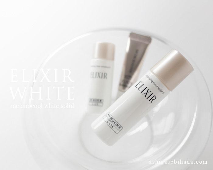 elixir-white-trial-2