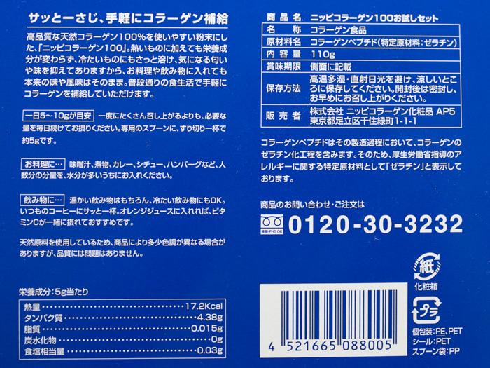nippi-collagen-7