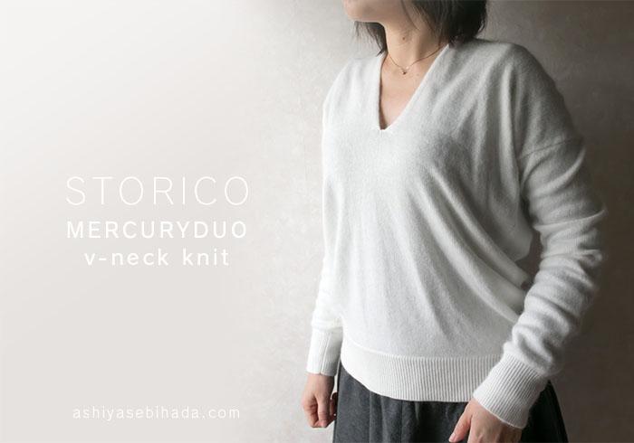 ストリコで買ったマーキュリーデュオのアンゴラvネックセーター