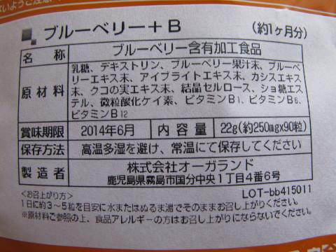 ブルーベリ+B原材料