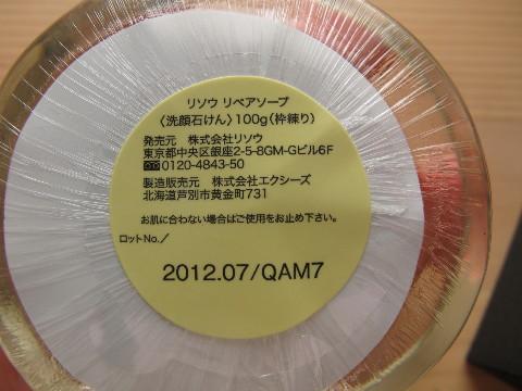 消費期限が書いてあるソープ
