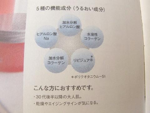 5種類のうるおい成分