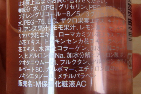 無印良品エイジングケア化粧水成分表示