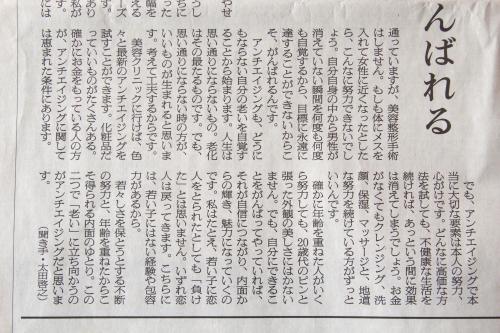 ikkoさん新聞掲載