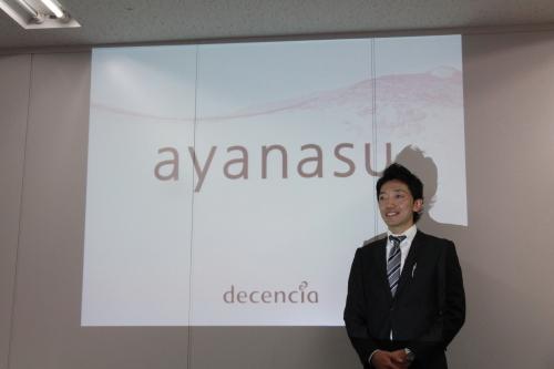 ディセンシアアヤナス勉強会、ディセンシア代表取締役