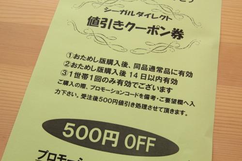 オーガニックローズヒップティー500円オフ券