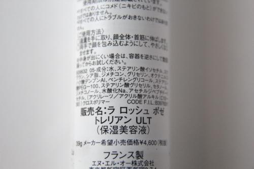ラロッシュポゼ、トレリアン ウルトラの美容液