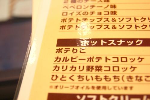 東京おかしランド カルビープラス メニュー