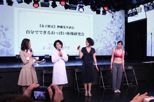 セシール3Dブラおっぱい体操イベント