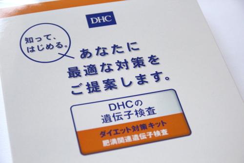 dhc遺伝子メタボ検査