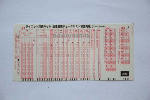 メタボ検査のマークシート