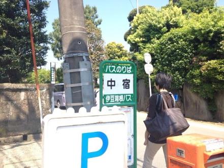 小田原からバスで移動