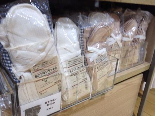 無印良品で販売していた布ナプキン