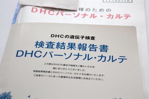 dhcの遺伝子検査報告書