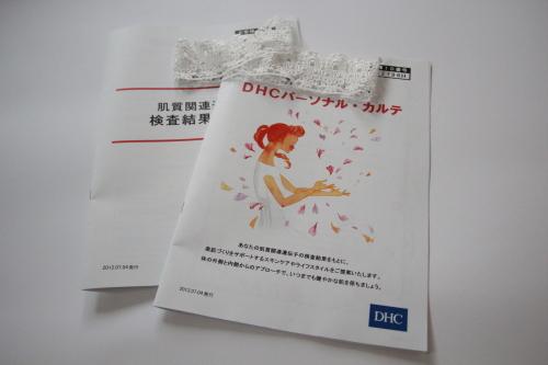 DHC美肌キット