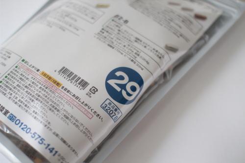DHCダイエット対策キット対応型サプリ29