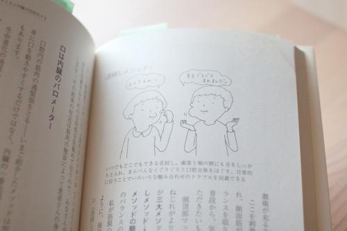 本「歯はいのち!」