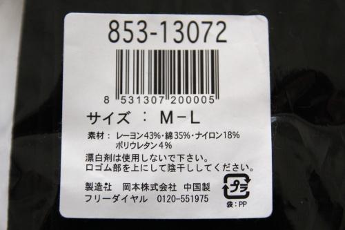 ホットコット 綿混あったかきれいめタイツ岡本製