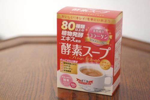 シーラボ酵素スープ