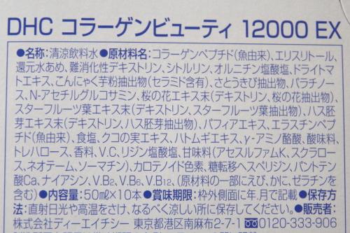 DHCコラーゲンビューティ12000成分表示