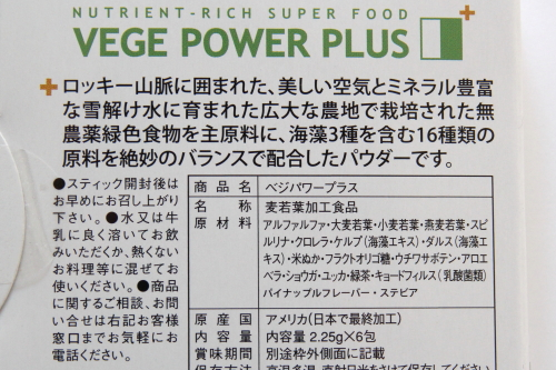 vege_power_plus0002