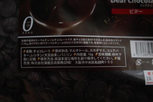 チョコ原材料