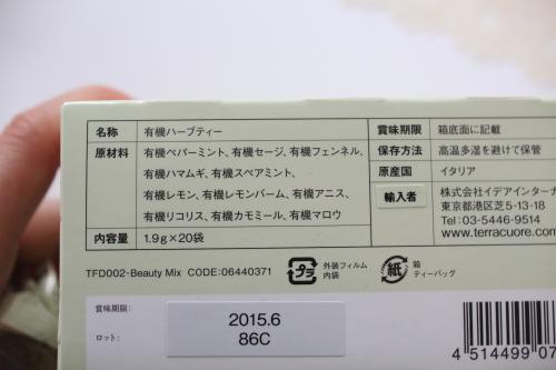 terracuoreハーブティー ビューティミックス原材料