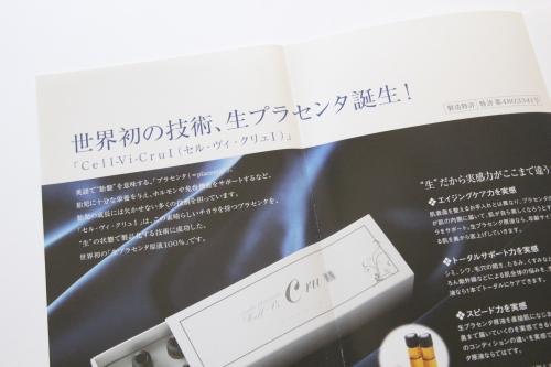 世界初 生プラセンタ原液100% つけるプラセンタ セル・ヴィ・クリュ誕生