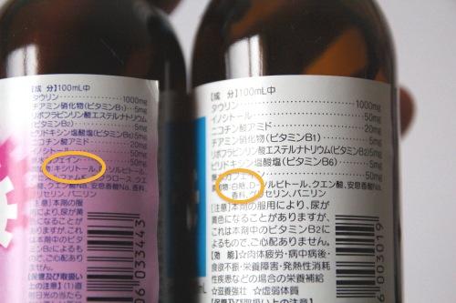 リポDとFINEの違いは糖分