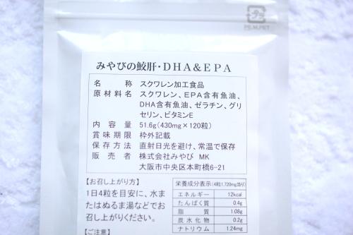 dhaの成分表示