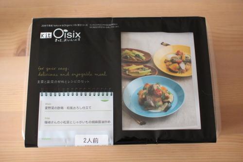 kit-oisix0001