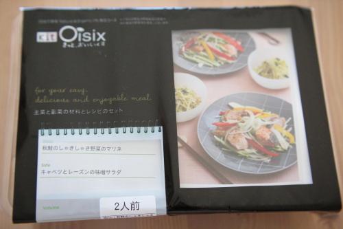 kit-oisix0013
