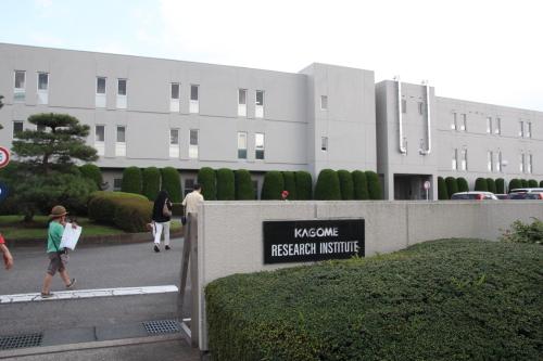 カゴメ総合研究所