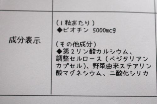 biotin0003