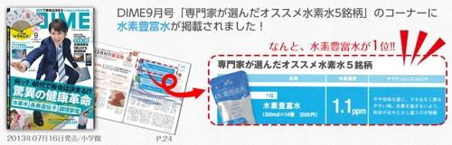 雑誌「DIME」7月号に専門家が選んだオススメ水素水5銘柄