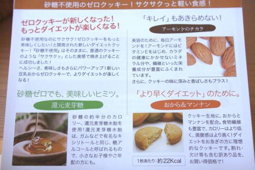 diet-cookie0002