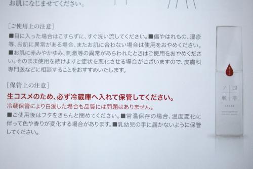 shikinohada0005