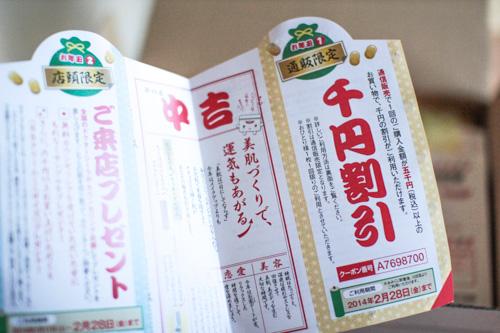 cilabo-hukubukuro-3