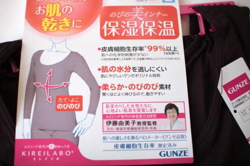 gunze-shitagi0003