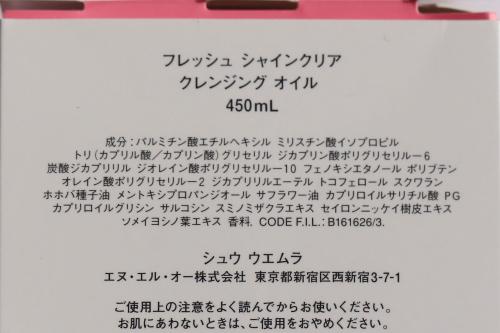 shu-uemura30001