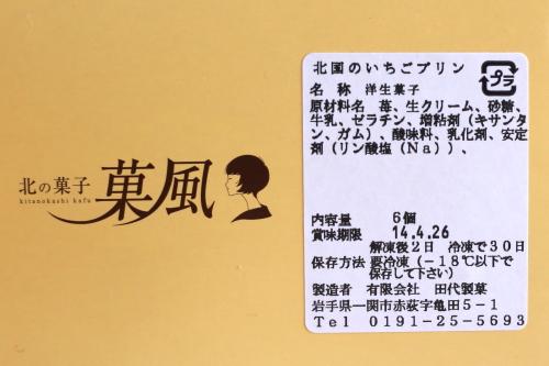 ichigo-prin0002