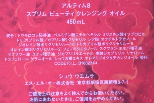 shu-uemura60002