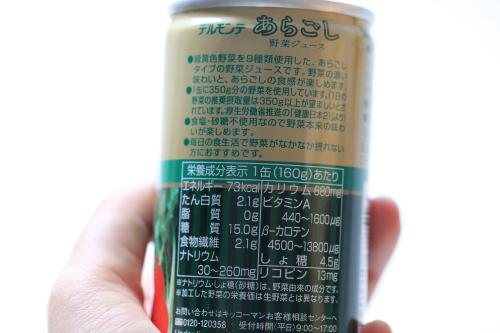 aragoshi-yasai20002