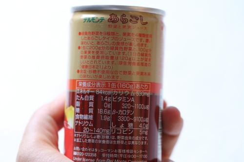 aragoshi-yasai20005