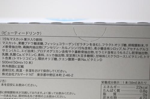 rankakumaku-drink10001