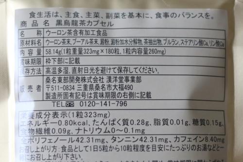 oorong-tea-supri0003