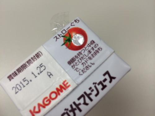 kagome-tomato0003